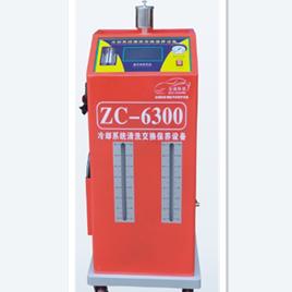 ZC-6300冷卻系統清洗交換保養設備